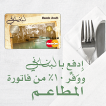 LOUBNANI 10% CASH BACK AT RESTAURANTS