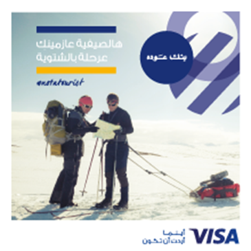Use your VISA card abroad this summer for a chance to win a trip this winter