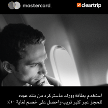 MasterCard - Cleartrip