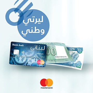 Loubnani Card